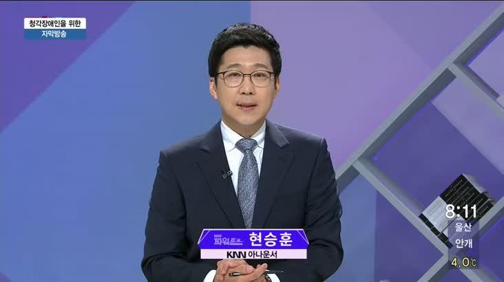 (03/11 방영) 파워토크 – 천종호(부산지법 판사), 이광길(해설위원)-정수영(캐스터)