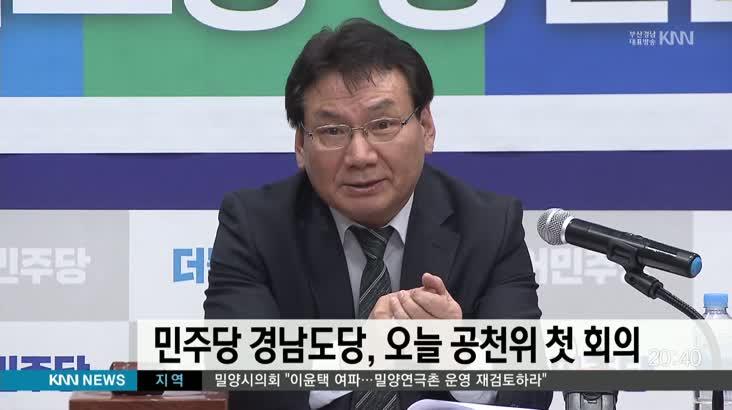 민주당 경남도당, 오늘 공천위 1차 회의