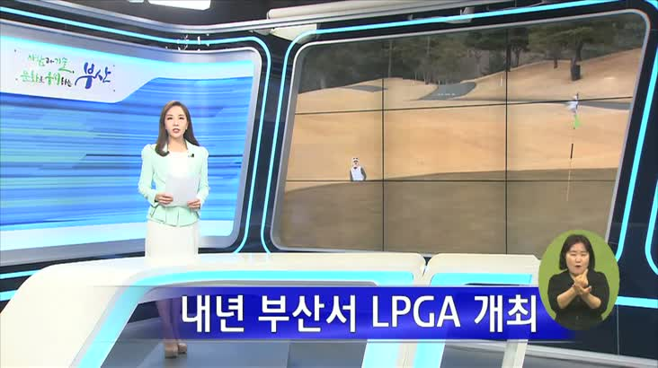 내년 부산서 LPGA 개최