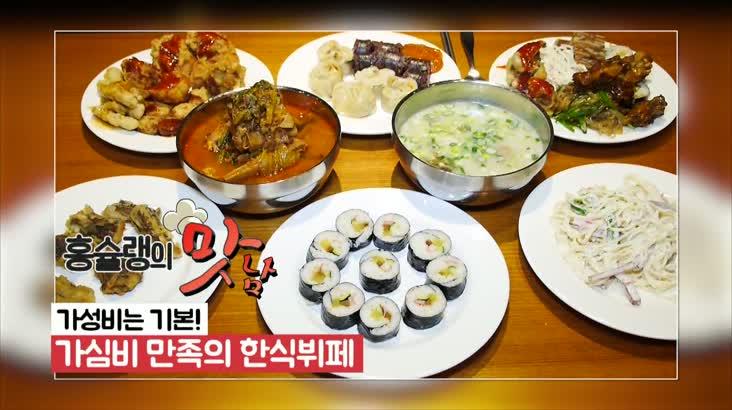 (03/13 방영) 명지 더도이 돼지국밥 ☎051-208-9898