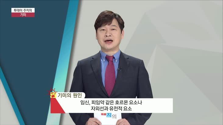 (03/12 방영) 기미 (스타피부과 / 조시형 원장)