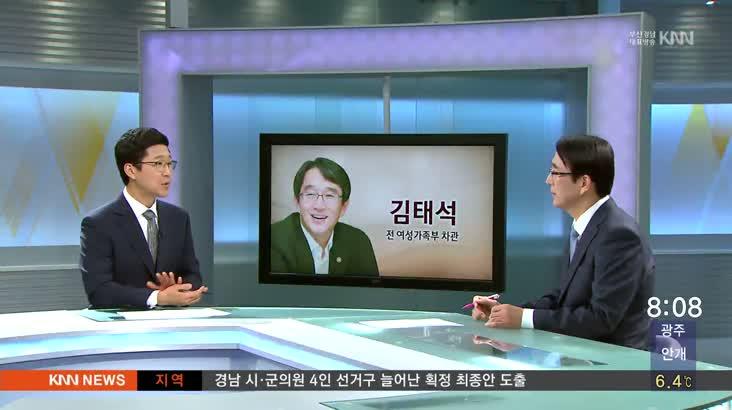 (인물포커스) 김태석 / 전 여성가족부 차관