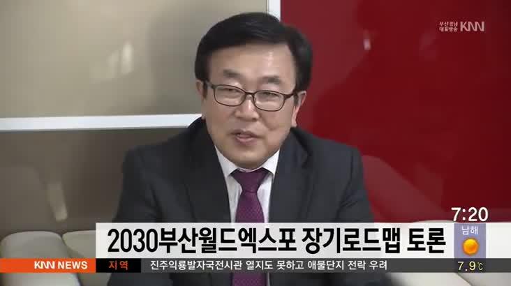 2030부산월드엑스포 장기로드맵 마련 토론회 열려