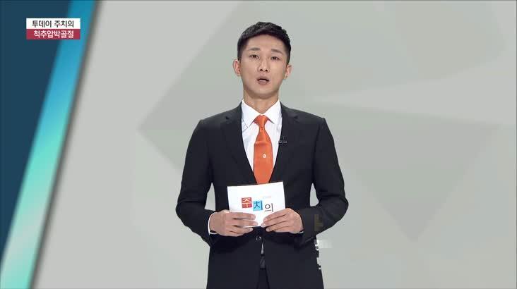 (03/13 방영) 척추압박골절 (힘찬병원 / 황종욱 원장)