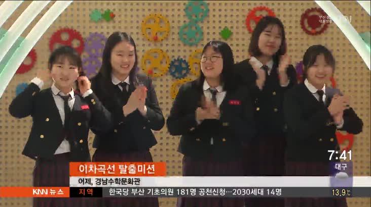 전국최초 수학문화관 경남에 개관