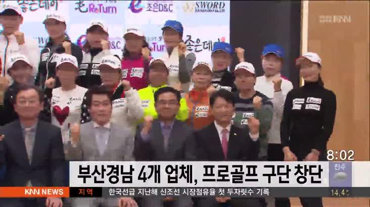 부산경남 4개 업체, 프로골프 구단 창단식