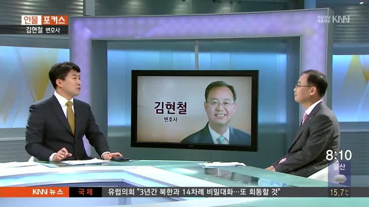 (인물포커스) 김현철 / 변호사