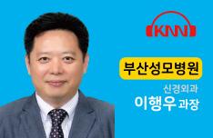 (03/16 방송) 오전 – 경증두부외상 대해 (이행우/부산성모병원 과장)