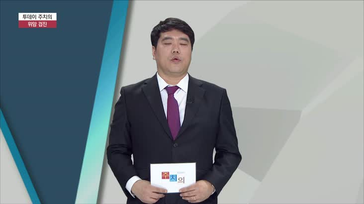 (03/14 방영) 위암 검진 (한국건강관리협회 부산센터 / 김경민 과장)