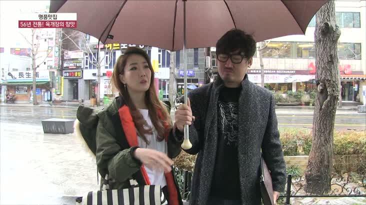 (03/14 방영) 서면 태화육개장 ☎051-802-5995