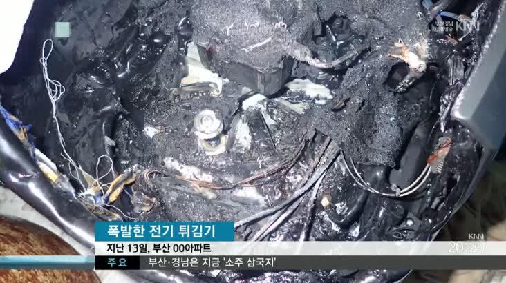 전기 튀김기 열풍, 화재 주의