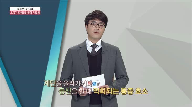 (03/15 방영) 초중기 퇴행성관절염 치료법 (한마음창원병원 / 김성환 교수)