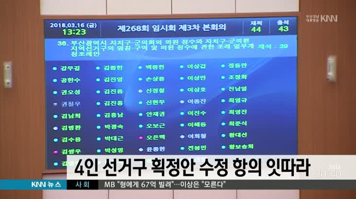 4인선거구 획정안 수정 항의 잇따라