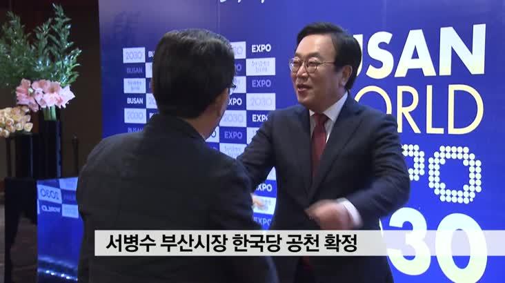 서병수 현 부산시장 한국당 공천확정