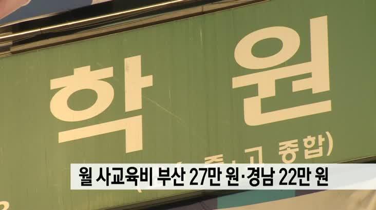 1인당 월 사교육비 부산 27만원, 경남 22만원