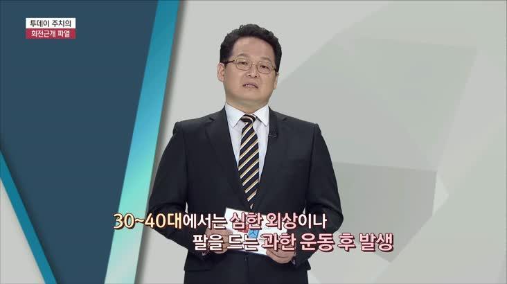 (03/16 방영) 회전근개 파열 (부산본병원 / 김기훈 원장)