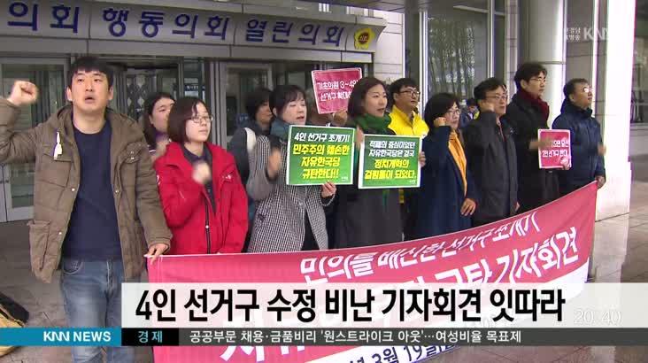 4인 선거구 수정 비난 기자회견 잇따라