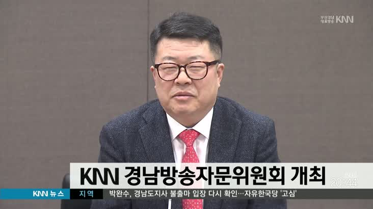 KNN 경남방송자문위원회 개최