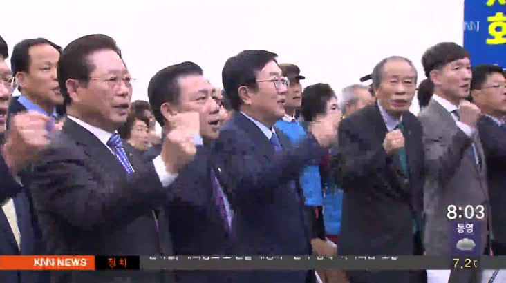 해양자치권 촉구 결의대회