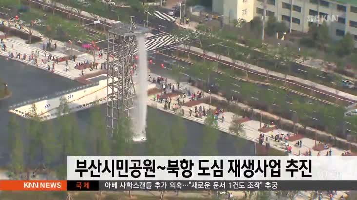 부산 시민공원~북항 도심 재생사업 본격 추진