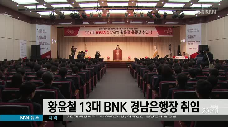 황윤철씨, 13대 BNK 경남은행장 취임