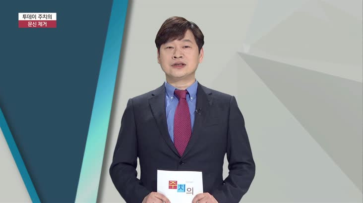 (03/19 방영) 문신 제거 (스타피부과 / 조시형 원장)