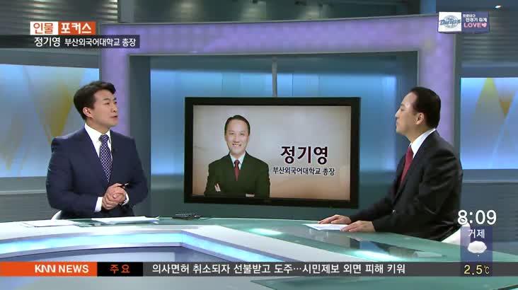 (인물포커스) 정기영 / 부산외국어대학교 총장