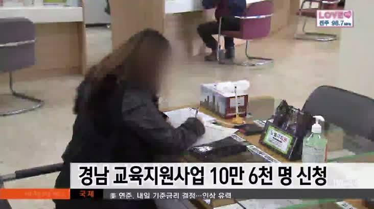 경남 서민자녀 교육지원사업 10만 6천명 신청