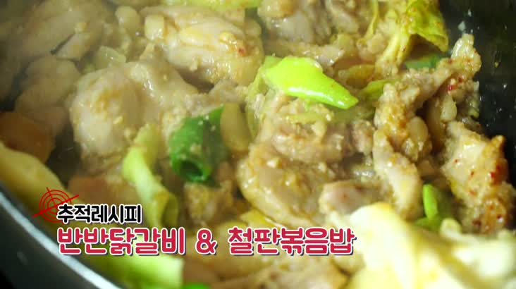 (03/20 방영) 동래 유가네닭갈비 ☎051-552-5818