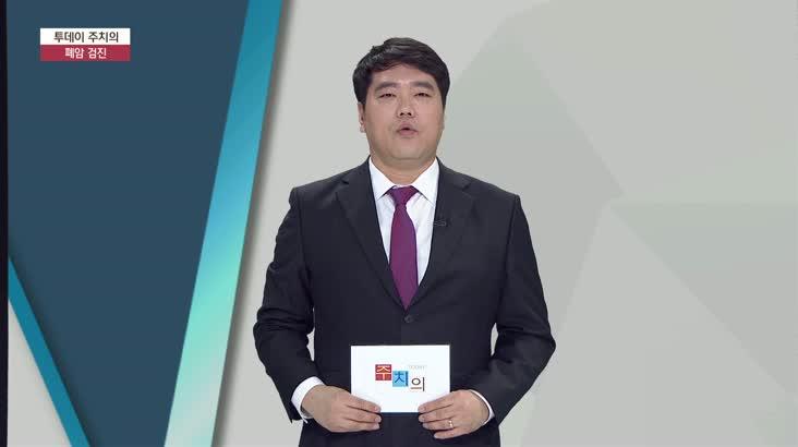 (03/21 방영) 폐암검진 (한국건강관리협회 부산센터 / 김경민 과장)