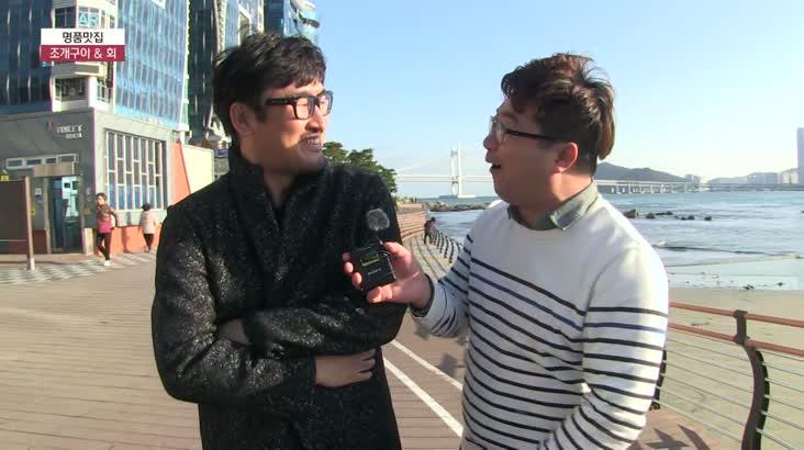 (03/21 방영) 광안리 황금조개구이 ☎051-757-3392
