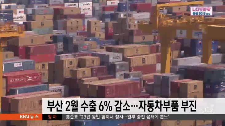부산 2월 수출 6.1% 감소…자동차부품 부진