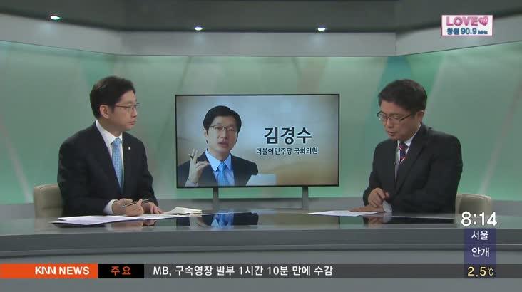 인물포커스-김경수 더불어민주당 의원
