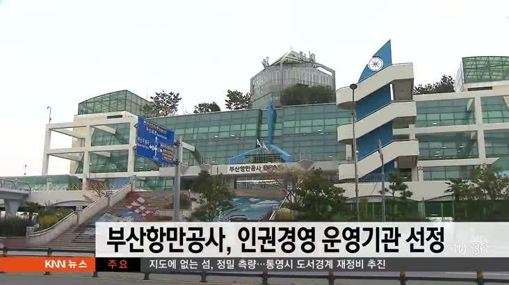 부산항만공사, 인권경영 운영기관 선정
