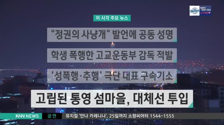 (03/23 방영) 뉴스와건강