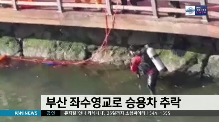 부산 좌수영교로 승용차 추락