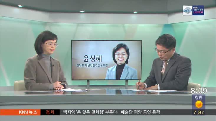 인물포커스 윤성혜 경남도 재난안전건설본부장 26일(월)방송