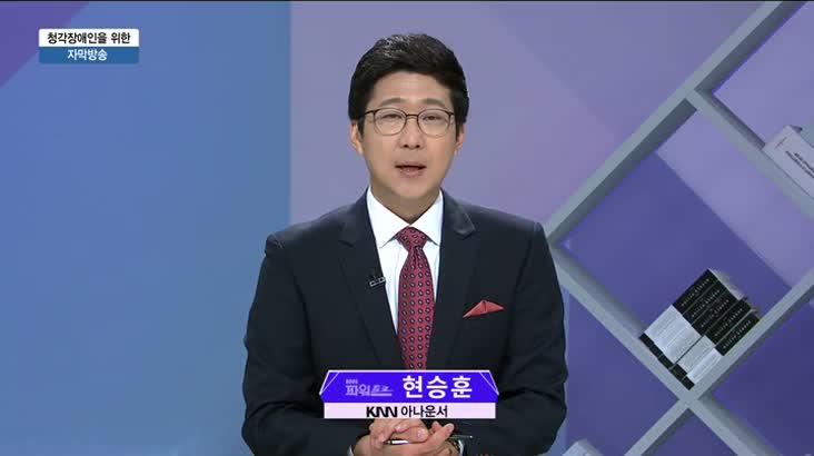 (03/25 방영) 파워토크 – 이정환(주택금융공사 사장), 한석정(동아대학교 총장)