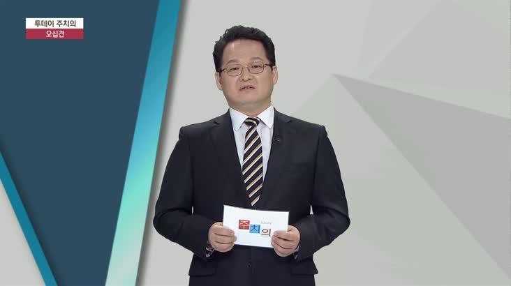 (03/23 방영) 오십견 (부산본병원 / 김기훈 원장)