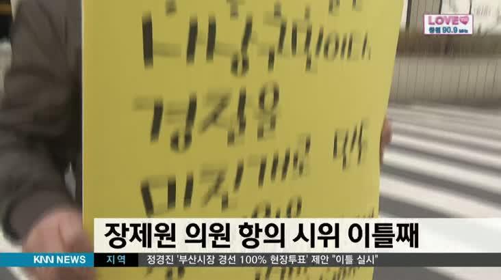 장제원의원 사무실 항의시위 이틀째 계속