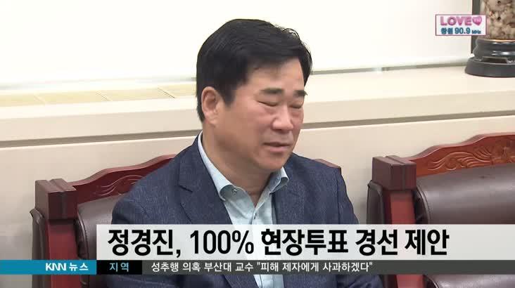 정경진 예비후보 100% 현장투표 경선 제안