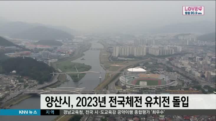 김해 이어 양산도 전국체전 유치전