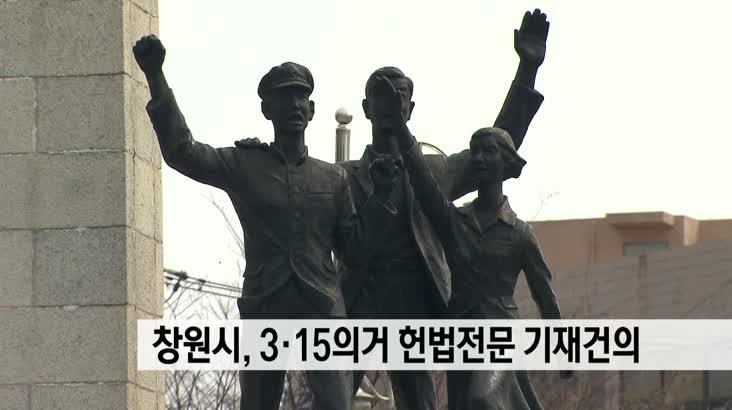창원시, 3.15의거 헌법전문 기재건의