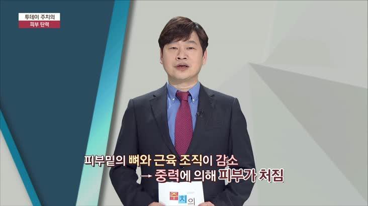 (03/26 방영) 피부 탄력 (스타피부과 / 조시형)