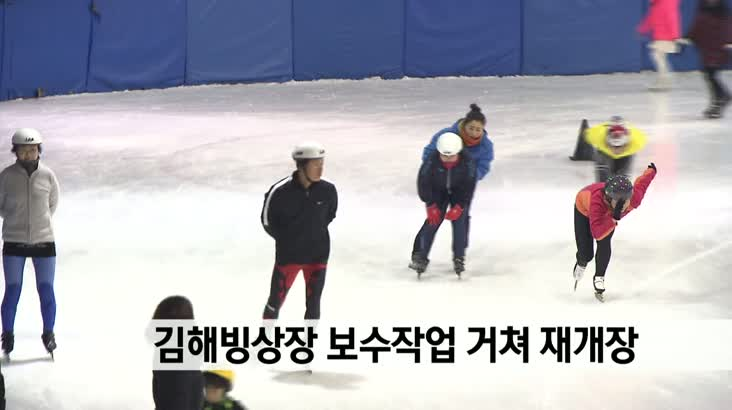 김해빙상장 재개장
