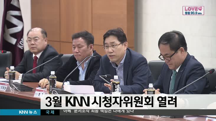 3월 KNN시청자위원회 열려(촬영)
