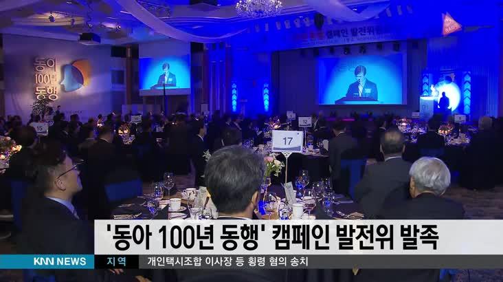 '동아 100년 동행' 캠페인 발전위원회 발족