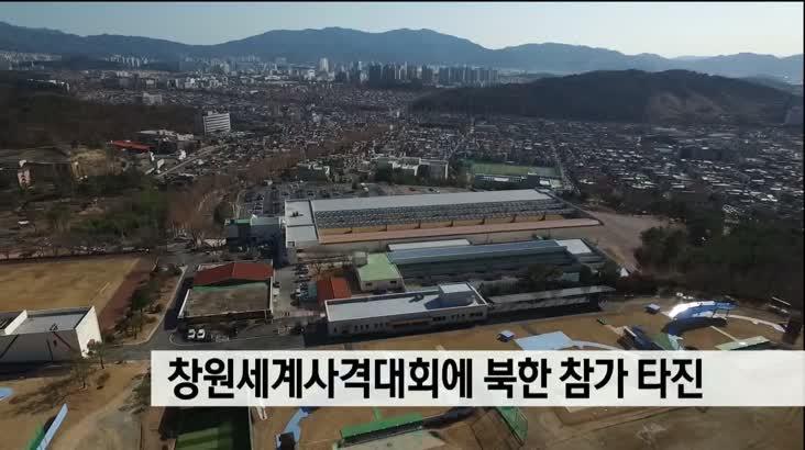 창원세계사격대회에 북한 참가 타진