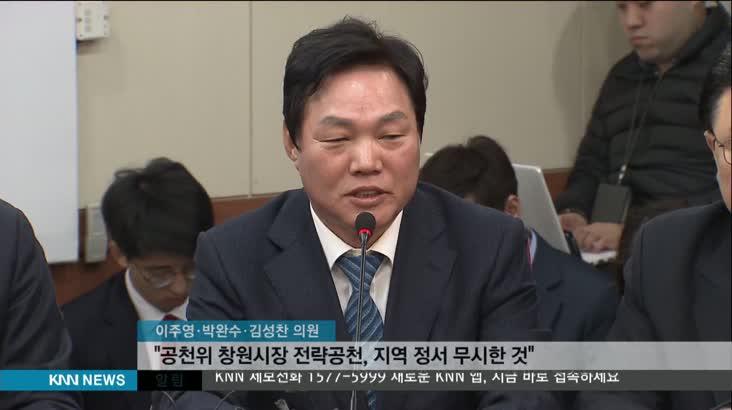 자유한국당 창원시장 단수출천 후폭풍