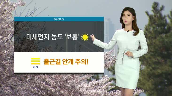 뉴스아이 날씨 4월1일(일)